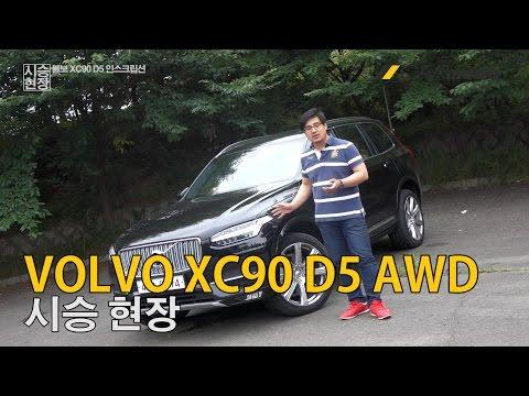 [카미디어] 볼보 XC90 D5 AWD 시승현장