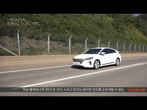[카랩] 아이오닉 일렉트릭 1박 2일 시승기