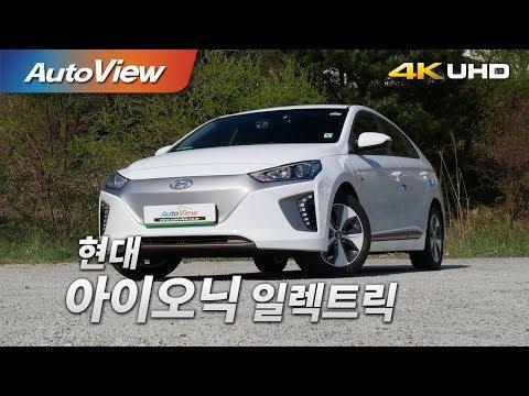 [오토뷰] 현대 아이오닉 일렉트릭 2017 시승기