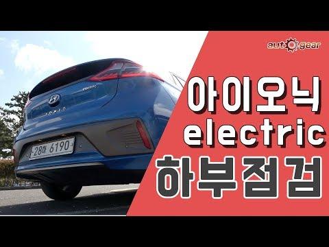 [오토기어] 현대자동차 아이오닉 일렉트릭 하부 점검