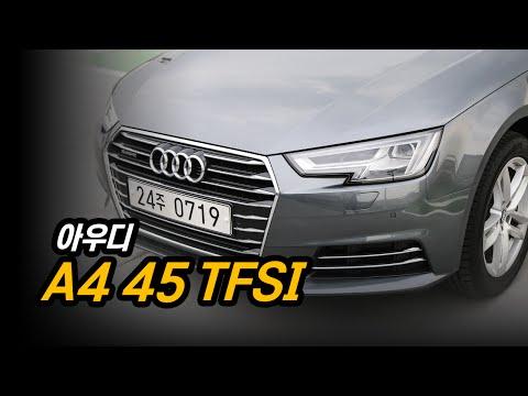 [모터그래프] A4 45 TFSI 시승기