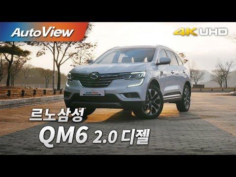 [오토뷰] QM6 2.0 dCi 4WD 시승기