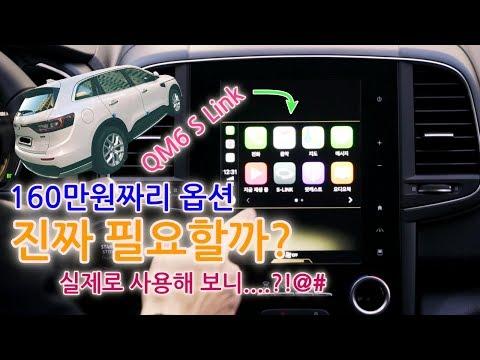 [김타치] QM6의 S-Link (S링크는 무려 160만원) 과연 필요한 옵션일까요?