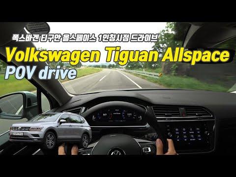 [글로벌오토뉴스] 폭스바겐 티구안 올스페이스 7인승 1인칭시점 주행 영상 (volkswagen tiguan all space 7seat POV drive)