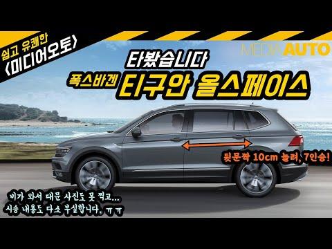 [미디어오토] 폭스바겐 티구안 올스페이스 타봤습니다. (7인승, 비오는 날 시승, 2리터, 디젤, SUV, 4970만원)