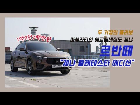 [오토헤럴드] 마세라티 르반떼 제냐 펠레테스타 - 딱 20대 명품 SUV