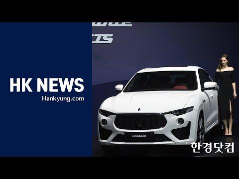[한경닷컴] 마세라티, 럭셔리 슈퍼 SUV 르반떼 GTS 신차발표회
