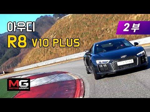 [모터그래프] 아우디 R8 V10 plus Coupe 시승기 2부