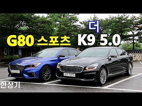 [한상기] 더 K9 5.0 퀀텀 vs G80 스포츠 Feat.박기돈