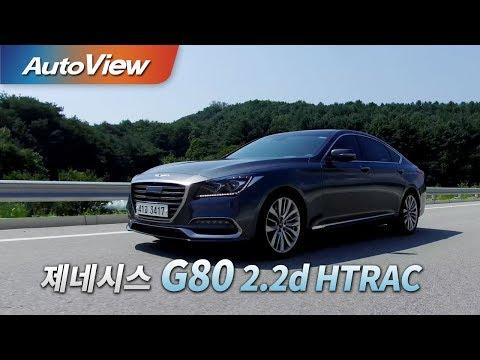 [오토뷰]제네시스 G80 2.2d Htrac 2018 시승기