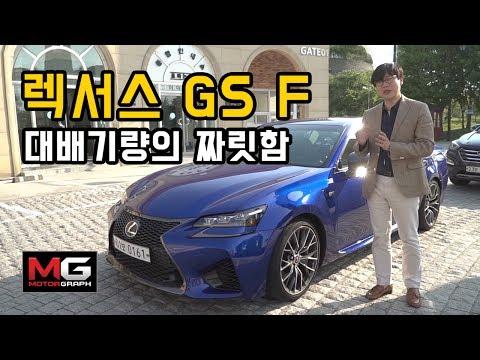 [모터그래프] 렉서스 GS F 공동 시승기...대배기량의 짜릿한 맛