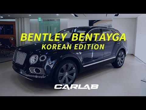 [카랩] 국내 단 20대! 벤틀리 벤테이가 코리안 에디션 둘러보기