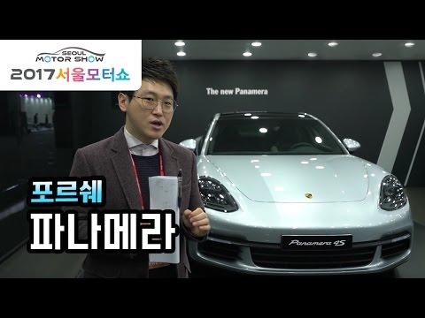 [모터그래프] 서울모터쇼 신형 파나메라 3총사, 미래에서 온 스포츠 세단