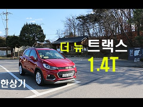 [한상기] 쉐보레 더 뉴 트랙스 1.4T 시승기
