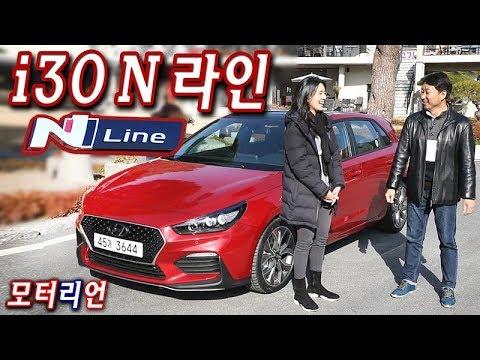 [모터리언] 진심 미쳤다! 현대 i30 N라인 시승기 1부 Hyundai i30 N Line