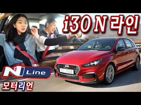 [모터리언] 헛!해치! 현대 i30 N라인 시승기 2부, 꼭 타봐야될 차 Hyundai i30 N Line