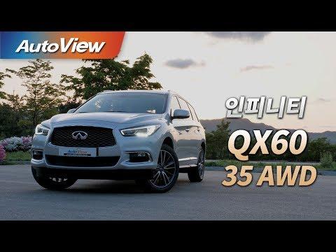 [오토뷰] 인피니티 QX60 3.5 AWD 시승기