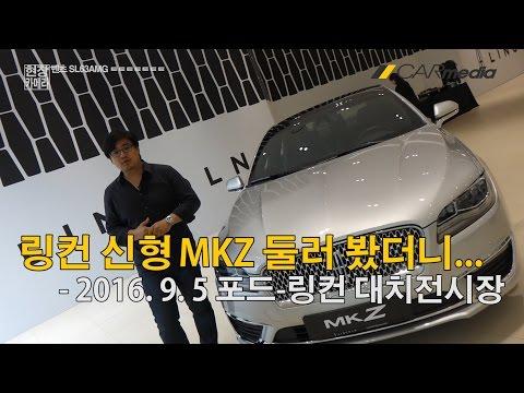 [카미디어] 링컨 신형 MKZ 둘러보기