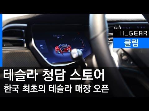 [더기어] 한국 최초의 테슬라 매장, 테슬라 청담 스토어를 가봤습니다.