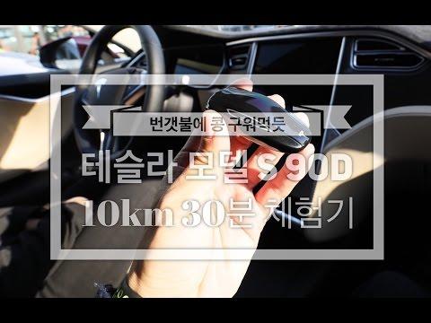 [모클] 모델 S 90D - 짧은 체험기