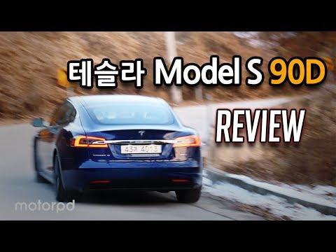 [모터피디] 테슬라 모델S90D 시승기