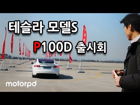 [모터피디] 테슬라 모델S P100D 출시회