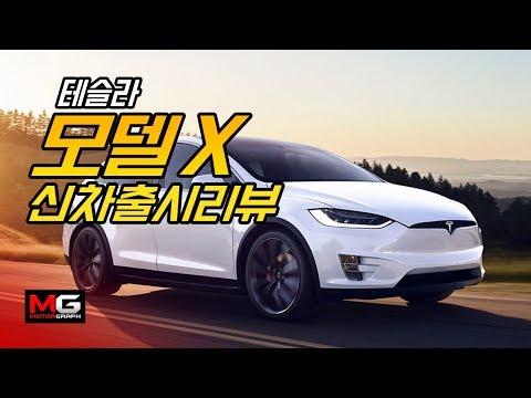 [모터그래프] 테슬라 모델X 100D 국내 출시 리뷰