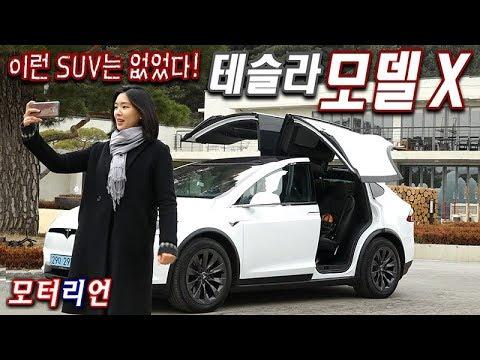 [모터리언] 테슬라 모델 X 100D 시승기 1부