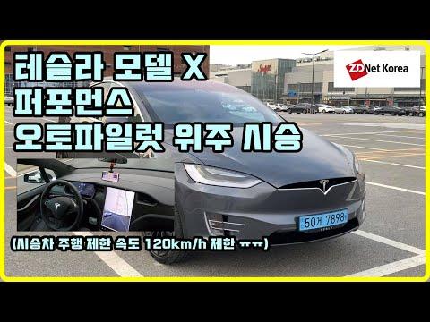 [지디넷코리아] 테슬라 모델 X 퍼포먼스 시승