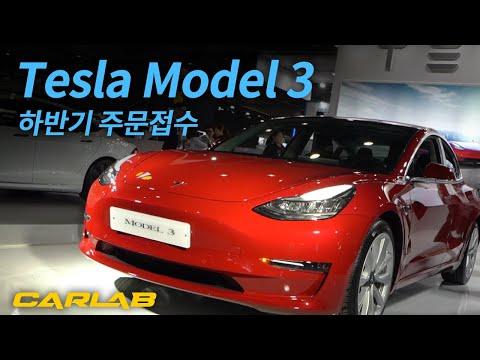 [카랩] 테슬라 모델3 둘러보기