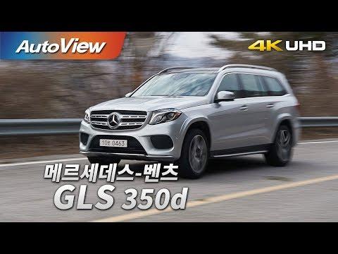 [오토뷰] GLS 350d 4Matic 시승기 4K [오토뷰]