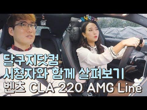 [달구지닷컴] Benz CLA 220 AMG Line