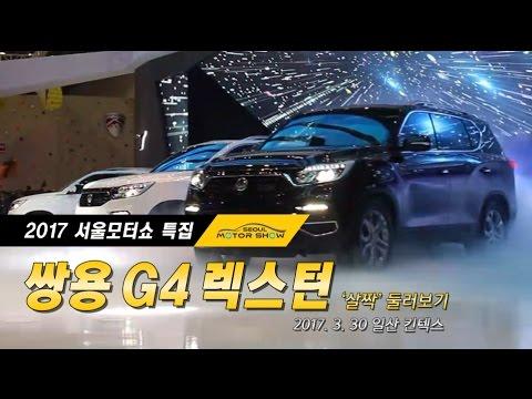 [카미디어] 2017 서울모터쇼 특집, G4렉스턴 살짝 둘러보기