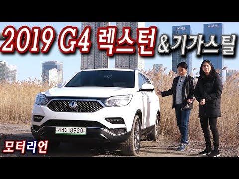 [모터리언] 2019 쌍용 G4 렉스턴 시승기 1부