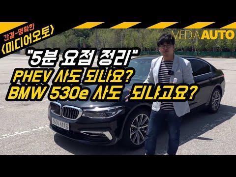 [미디어오토] [5분정리] PHEV 사도 되나요? BMW 530e 사도 되냐고요? (PHEV, 합리적 가격 내세운 이유, 40분짜리 풀-버전은 내일 이 시간에)