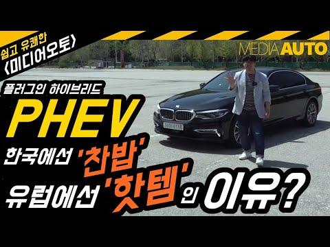 [미디어오토] BMW 530e 리뷰 + PHEV 한국선 찬밥-유럽선 핫템인 이유? + 부부의 세계 = 40분 순삭