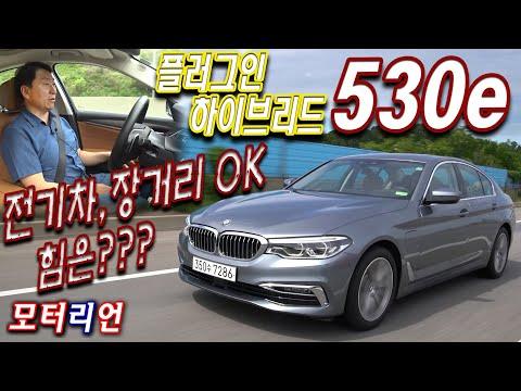 [모터리언] 이제는 이런 차 타야 하나? BMW 530e 플러그인 하이브리드 시승기