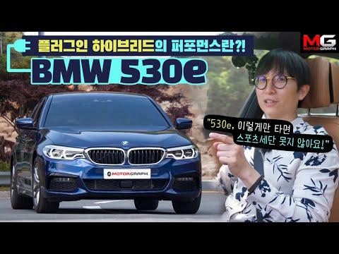[모터그래프] 효율 생각했다가 성능에 놀라는 BMW 530e PHEV 시승기 (feat. 강병휘 선수)