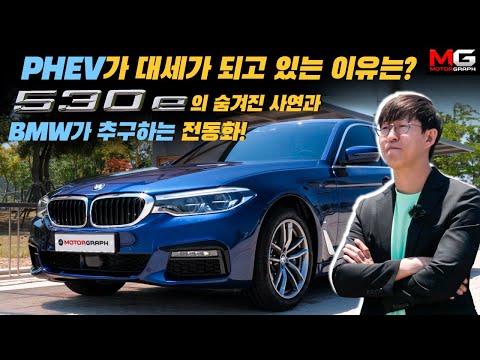 [모터그래프] 독일 브랜드가 PHEV를 밀고 있는 이유...BMW 530e 시승기 - PHEV도 강력하고, 날쌔게!