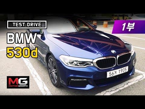 [모터그래프] 완성형 디젤 세단, BMW 530d(1/2)