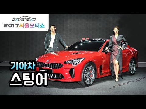 [모터그래프] 서울모터쇼 스팅어, 드디어 국내 출격, 빠진것 없는 종합선물세트