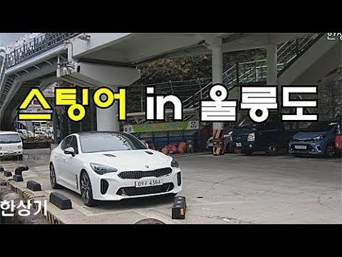 [한상기] 스팅어 in 울릉도 도동항