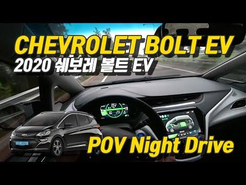 [글로벌오토뉴스] 2020 쉐보레 볼트 EV 1인칭 시점 드라이브