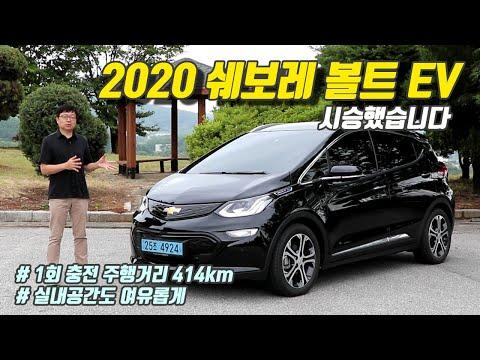 [글로벌오토뉴스] 동급 최장 주행 거리 414km, 2020 쉐보레 볼트 EV 시승기