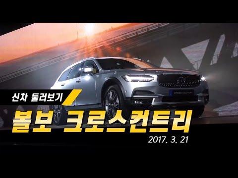 [카미디어] 크로스컨트리 신차 둘러보기