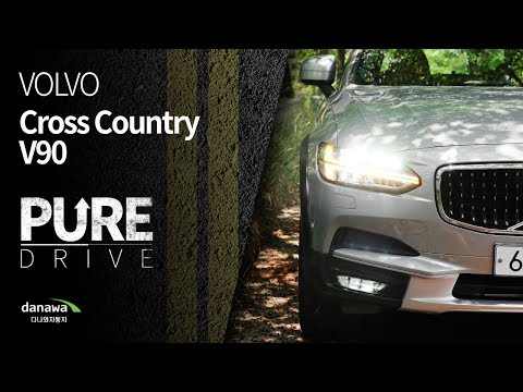 [퓨어드라이브] 2017 Volvo V90 Cross Country