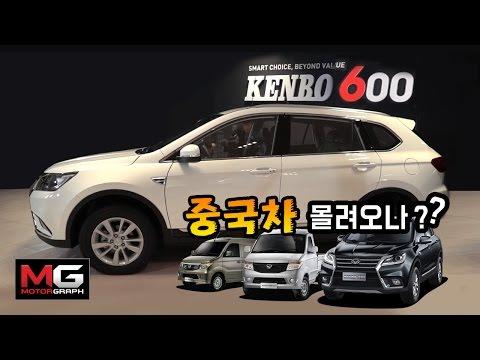 [모터그래프] 중한자동차 켄보600 실내외 살펴보니