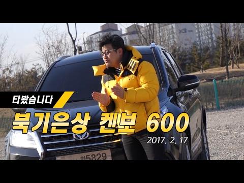 [카미디어] 북기은상 켄보 600, 호방하지만 괜찮아