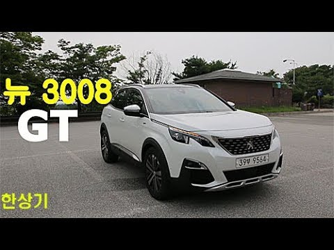 [한상기] 푸조 뉴 3008 SUV GT시승기