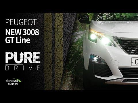 [퓨어드라이브] 2017 PEUGOET 3008 GT Line